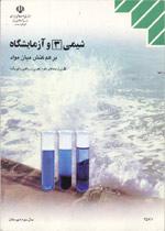شیمی (3)